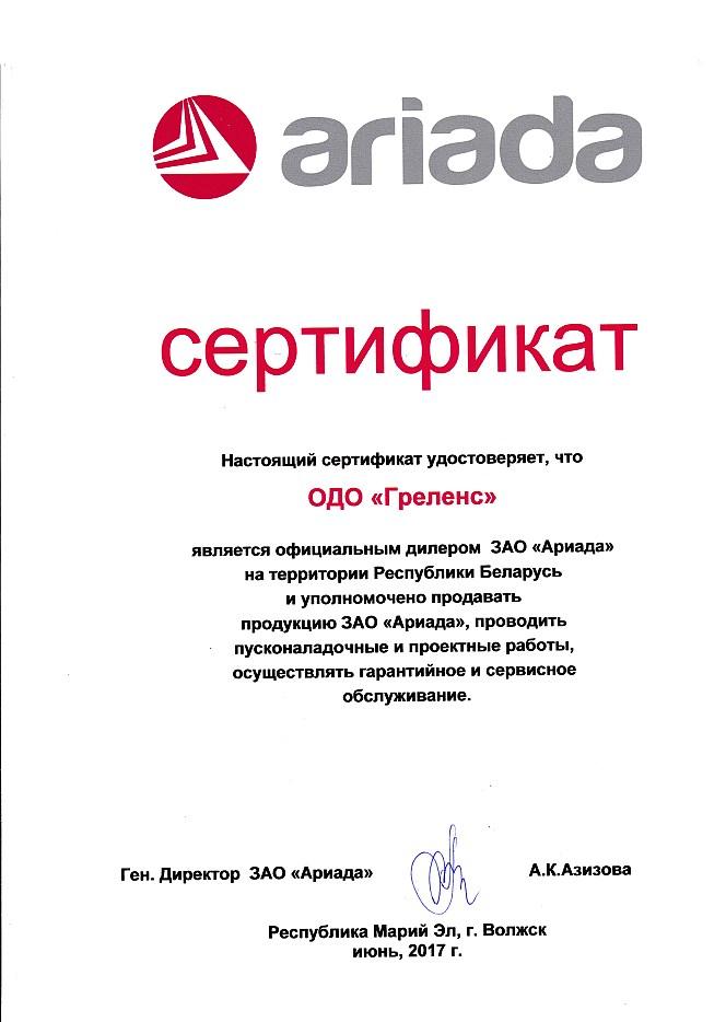 Ариада сертификат греленс июнь 2019