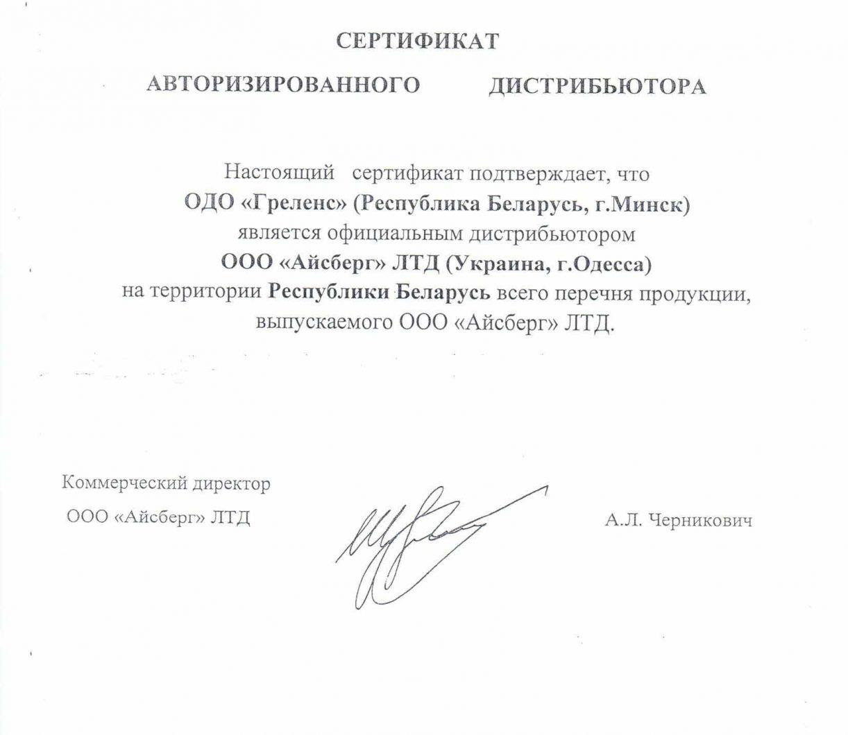 Сертификат АЙСБЕРГА